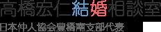 豊橋の結婚相談 高橋宏仁結婚相談室 日本仲人協会豊橋南支部代表